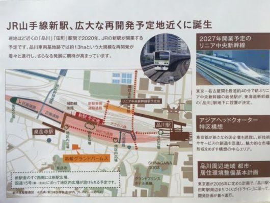 JR東山手線新駅