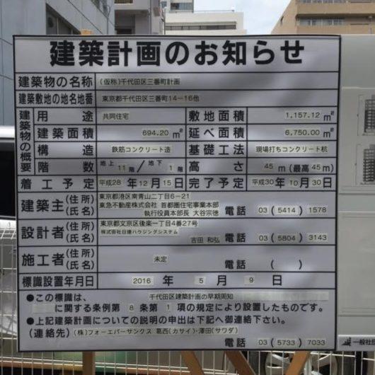 千代田区三番町(東急不動産)2