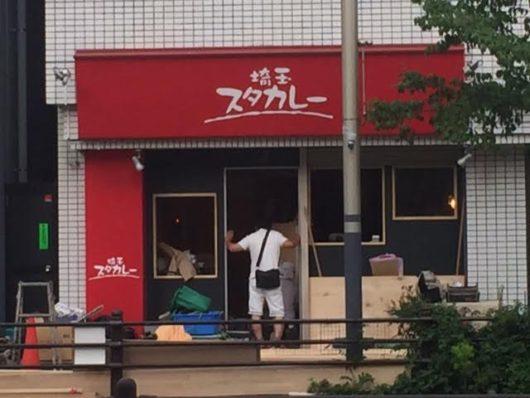 埼玉スタカレー