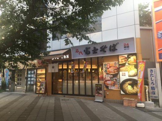 富士そば慶応三田店
