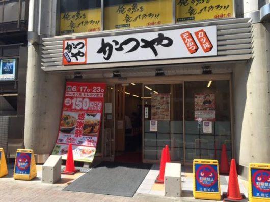 かつや三田店