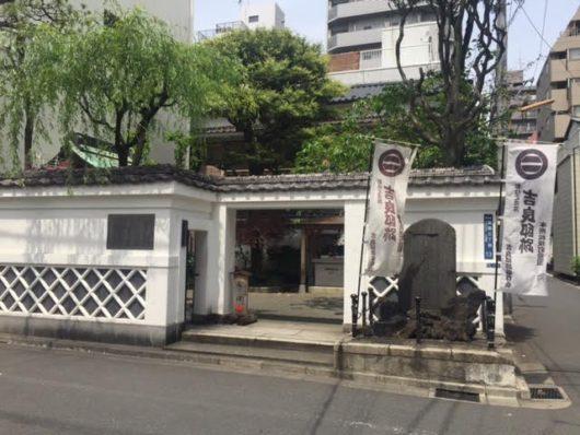吉良上野介屋敷跡(本所松坂町公園)