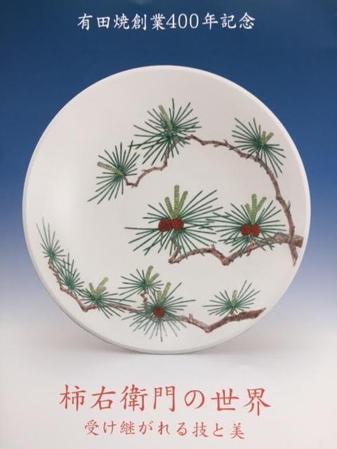 必見!柿右衛門の世界(有田焼創業400年記念) 銀座和光で開催(10月21日-30日)
