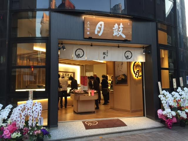 麻布十番 京菓子處 鼓月が2016年秋オープン(12月9日)