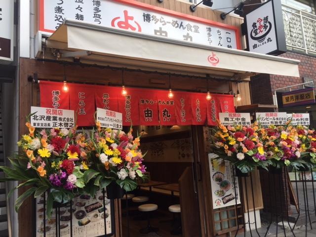 三田  博多らーめん食堂・由丸オープン、まさかのラーメン屋さん!