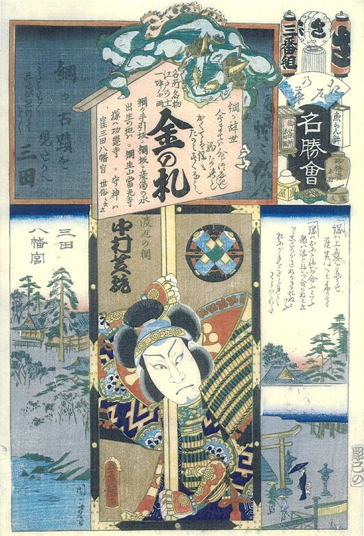NHK「日本人のおなまえっ!」x 渡辺綱 x 港区三田・綱の手引坂 & 綱坂