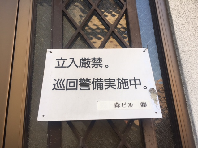 都市再生特別地区(虎ノ門・麻布台地区) 都市計画 x 森ビル x 開発前空き家