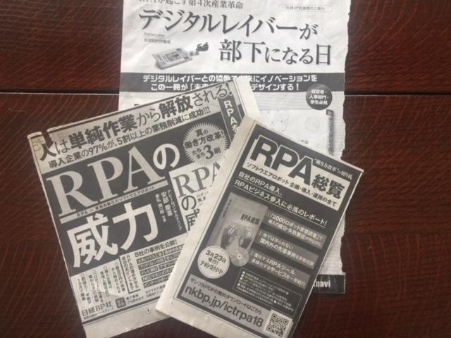 RPA(Robotic Process Automation) x 日経新聞 x RPAホールディングスの東証マザーズ新規上場