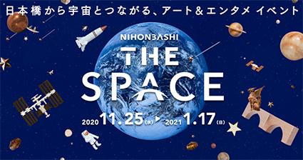 三井不動産 x 宇宙x「NIHONBASH THE SPACE」