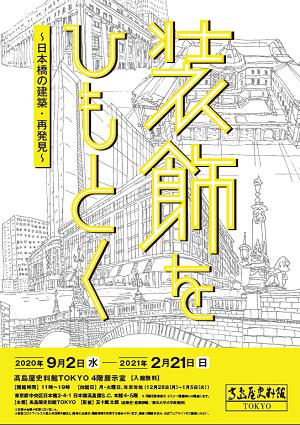 日本橋x日本橋高島屋x「装飾をひもとく~日本橋の建築・再発見~」