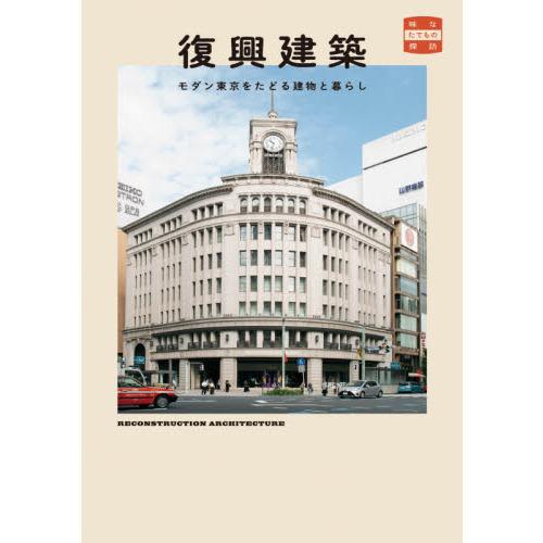 八重洲・日本橋・茅場町周辺再開発x「復興建築 モダン東京をたどる建物と暮らし (味なたてもの探訪)」