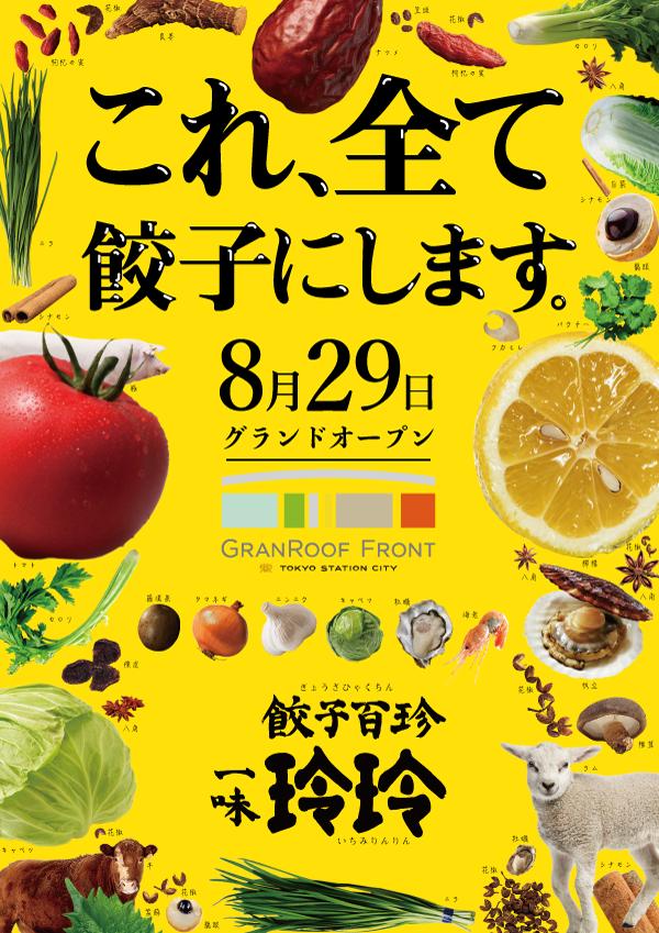 八重洲x東京駅グランルーフフロントx餃子百珍 一味玲玲が新規オープン